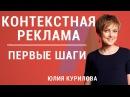 Контекстная реклама для начинающих 2017. Обучение Google Adwords и Яндекс Директ. Юлия Курилова