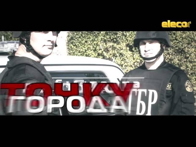 ЭЛЕКОР КУЗЕТ