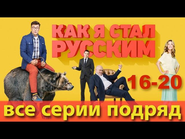 Как я стал русским - сборник - 16-20 серии