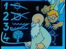 Stvoření světa [Сотворение мира] - 1957 - Чехословакия-Франция (изм.титры), русский дубляж, м/ф