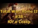 Total War Rome II - 38 - Юг и Север