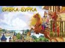 Русская народная сказка Сивка-Бурка