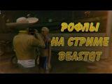 ОР НА СТРИМЕ | BeastQT | GTA 5 AMAZINGRP | STREAM 02.06.17