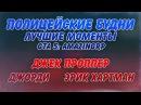 ПОЛИЦЕЙСКИЕ БУДНИ   ЛУЧШИЕ МОМЕНТЫ   Nytick, etoJordi, MadEnemy   GTA 5 AMAZINGRP