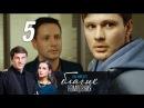Благие намерения 5 часть Премьера 2017 Мелодрама @ Русские сериалы