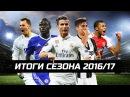 Все, що потрібно знати про сезон - 2016/17 (Реал, Челси, Монако, Бавария, Ювентус)