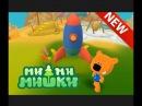 Мимимишки играющие игры 2017 года 3 серия Собираем игрушки