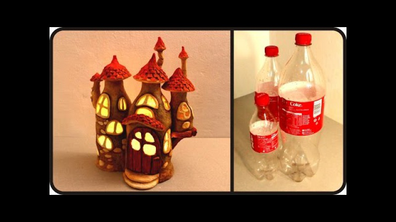 ❣DIY Fairy House Lamp Using Coke Plastic Bottles❣