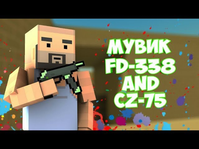 Block strike frag-movie Fd-338 and Cz-75|Блок Страйк фраг муви по Фд-338 и цз-75