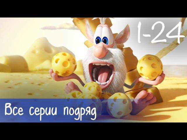 Буба - Все серии подряд (24 серии бонус) - Мультфильм для детей