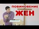 Рустам Ибрагимов - Повиновение жен - 2017.04.30