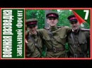Военная разведка Западный фронт 1 сезон 7 серия. Сериал фильм смотреть.