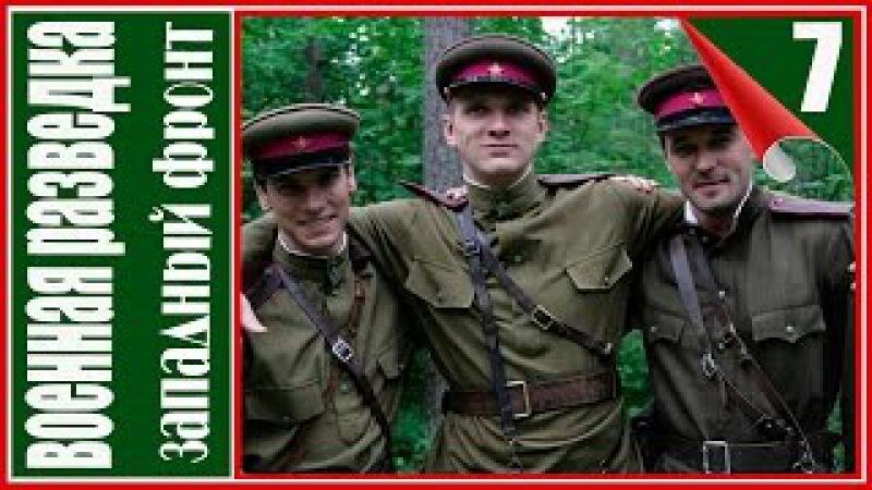 Военная разведка (Западный фронт) 1 сезон 7 серия. Сериал фильм смотреть.