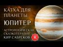 Катха для Юпитера (сказка для планеты Юпитер) Кир Сабреков