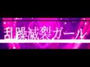 Disturb Manic Girl - rerulili feat MIKUGUMI /乱躁滅裂ガール れるりり feat 初音ミクGUMI