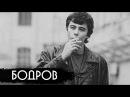 Сергей Бодров главный русский супергерой вДудь