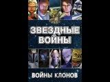 Звездные войны: Войны клонов  Сезон 2 Рейс искушения