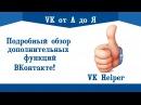 Подробный обзор дополнительных функций ВКонтакте VKHelper