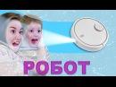 РОБОТ ПЫЛЕСОС Bad Kids Bought a Robot Vacuum Cleaner Вредные детки Bad Baby For Children