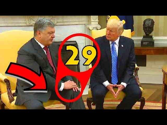 Президент Украины Пётр Порошенко во время короткой беседы с Президентом США Дональдом Трампом три десятка раз хлопнул себя по левой руке