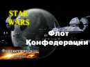 Звездные Войны Флот Конфедерации