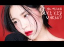 ENG) 맑은 레드 메이크업 Pure Red Makeup / 리수