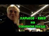 На товарном поезде  Харьков - Киев, на крыше Киевского метро с Возным  и Т...