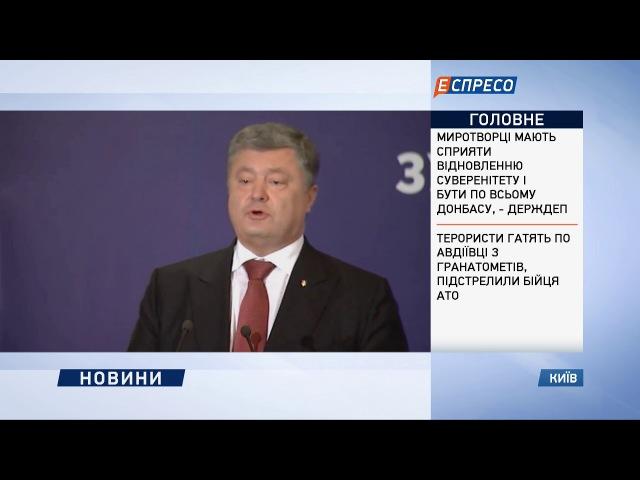 Ми будемо розширювати співпрацю з Євросоюзом Порошенко