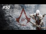 Прохождение Assassin's Creed III Часть- 50 Нью Йорк Форт Дивизион