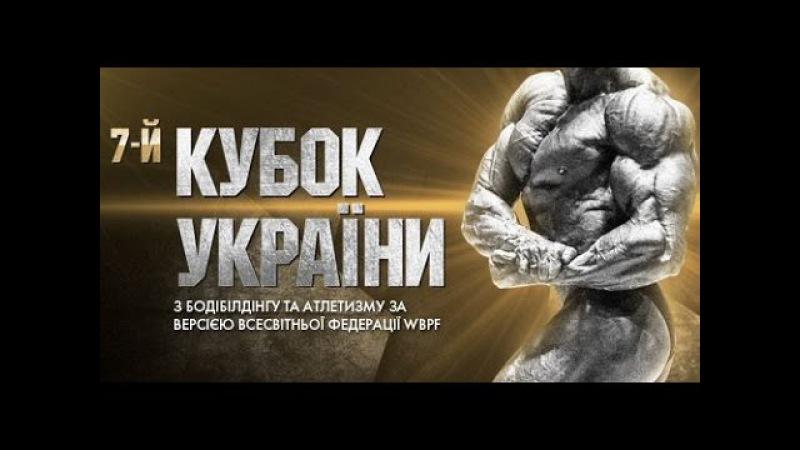 Чемпионат Украины UBPF 2017, 20170520