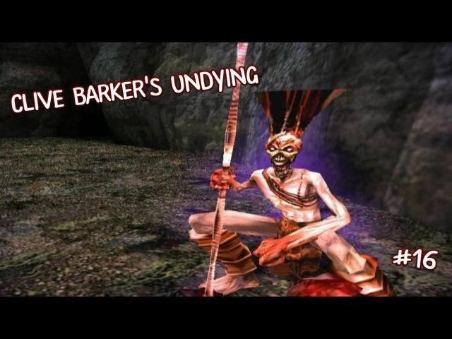 Clive Barker's Undying (Прохождение) ● РИТМИЧНЫЕ АБОРИГЕНЫ ● 16
