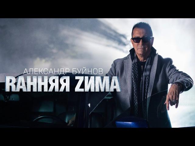 Александр Буйнов - Ранняя зима (Премьера клипа, 2017)