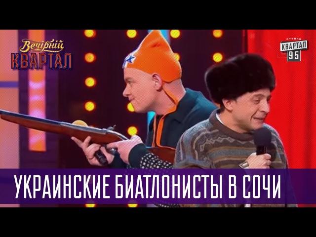 Украинские биатлонисты в Сочи - пленных брать можно | Вечерний Квартал