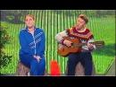 Бардовская песня Человек - царь зверей - Будьте бобры - Уральские Пельмени 2017
