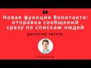 Как легально отправлять сообщения Вконтакте по спискам людей новая функция Рассылки сообщений