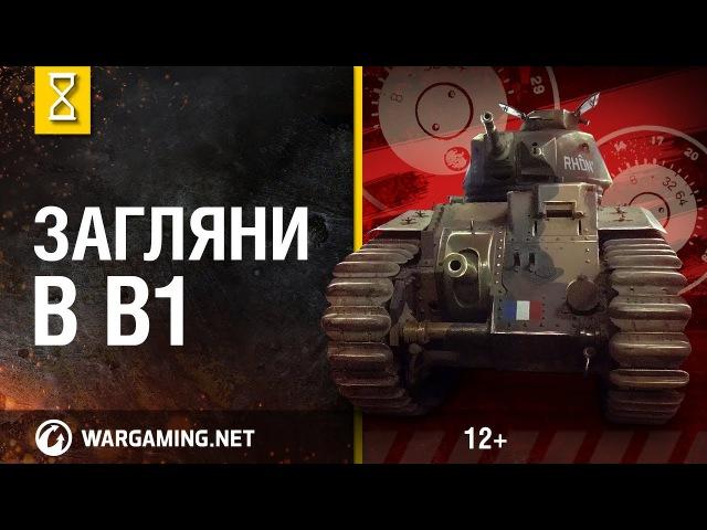 Загляни в Char В1 Bis. В командирской рубке. Часть 2 [World of Tanks]
