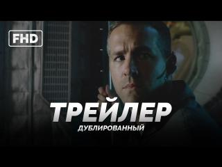 DUB | Трейлер: «Живое / Life» 2017