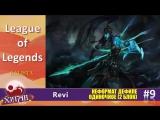 145.Хиган - 2016.Неформат дефиле одиночное 9 - Revi - League of Legends - Kalista