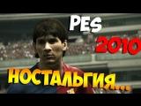 6 ЛЕТ ТОМУ НАЗАД PES 2010 - НОСТАЛЬГИРУЕМ!
