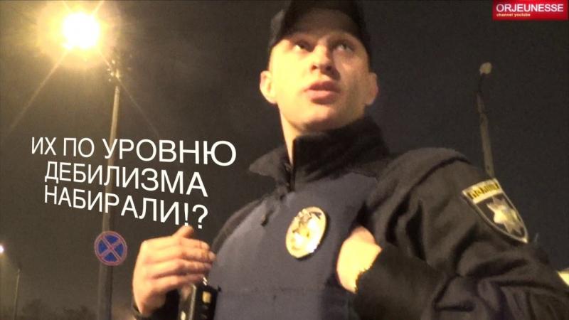Дебильные Царьки Новой Полиции