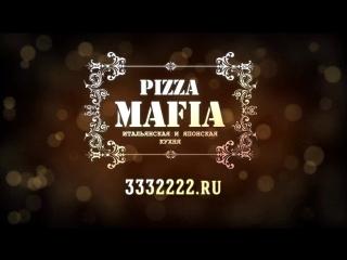 Наборы от Pizza Mafia