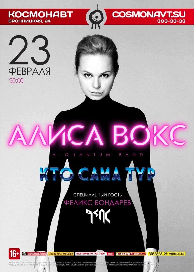 анонс концерта Алиса Вокс