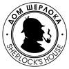 Дом Шерлока в Берлине