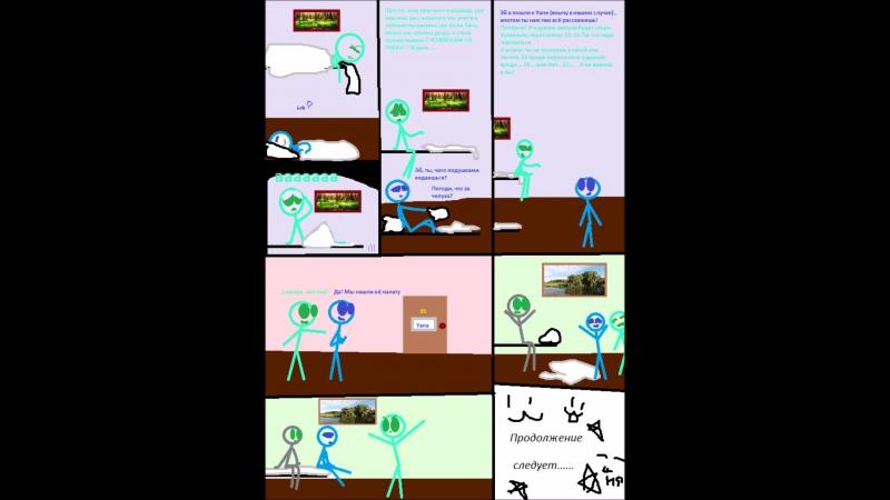 Комикс: Лабиринты разума :3