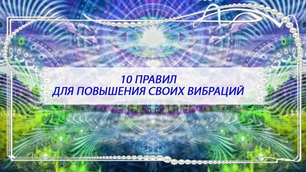 Десять правил, с помощью которых вы повысите свою вибрацию