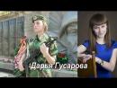 Дарья Гусарова, играет на рояле, выполняет норматив разборка - сборка автомата АК-74