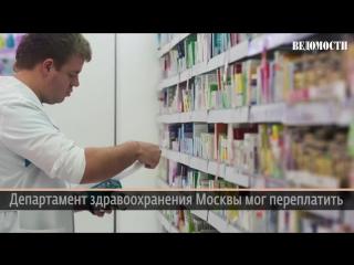 Почему Москва платит так дорого за лекарства