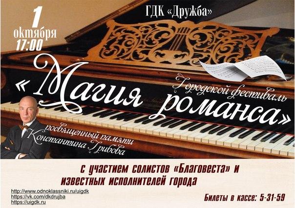 Фестиваль «Магия романса» в Усть-Илимске