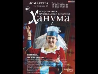 Розыгрыш билетов на спектакль «ХАНУМА» (проведен 27.04.2017)