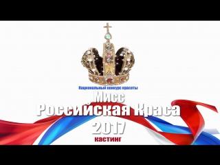 """КАСТИНГ-Национальный Конкурс Красоты """"Мисс Российская Краса-2017"""""""